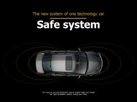 자동차 안전시스템 피피티 템플릿
