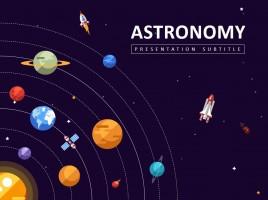 천문학 프레젠테이션 템플릿