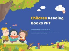 책 읽는 아이들 피피티