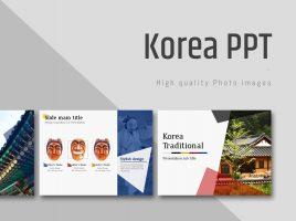 한국 프레젠테이션